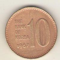 10 вон 1967 г.