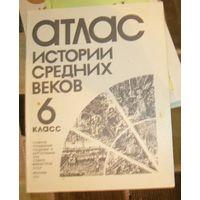 Атлас истории средних веков,6 класс,1988г.