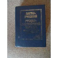 Английско-русский и русско-английский словарь