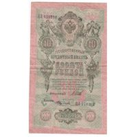 10 рублей 1909 года ЦЛ 178202 Шипов - Федулеев