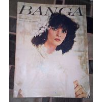 "Журнал мод ""BANGA"",1985г."
