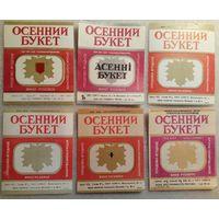 018 Этикетка от спиртного БССР СССР