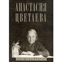 Анастасия Цветаева. Неисчерпаемое.