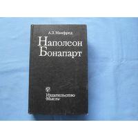 """А.З. Манфред """" Наполеон Бонапарт"""" ( 8 фото)"""