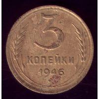 3 копейки 1946 год