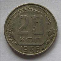 20 копеек 1956