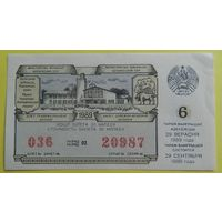Лотерейный билет БССР Тираж 6 (29.09.1989)