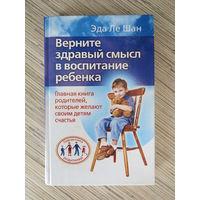 Верните здравый смысл в воспитание ребенка. Главная книга родителей, которые желают своим детям счастья