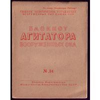 Блокнот агитатора #34-1947