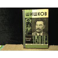 ЖЗЛ Шишков