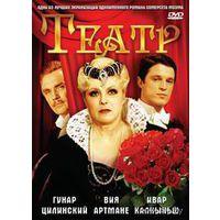 Театр (Вия Артмане,Ивар Калныньш)DVD5