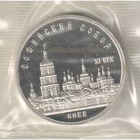 5 рублей 1988 Софийский собор пруф запайка