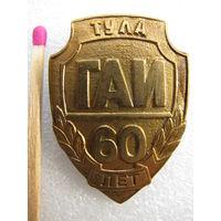 Знак. ГАИ Тулы 60 лет (тяжёлый металл)