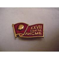 27-ой съезд ЛКСМБ