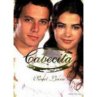 Провинциалка / Cabecita (1999, Аргентина). Скриншоты внутри