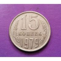 15 копеек 1979 СССР #04