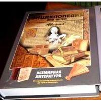 Всемирная литература . Изд АВАНТА+. Энциклопедия для детей. НОВАЯ. Есть другие тома.