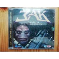 Зак: Охотник с чужой планеты (Zax: The Alien Hunter)