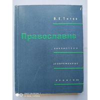 """Православие. (Библиотека: """"Современные религии"""") / В. Е. Титов."""