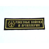 Нагрудная нашивка ракетных войск и артиллерии.РБ