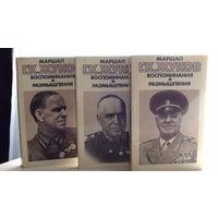 -Мемуры в трех томах Г.К.Жуков-