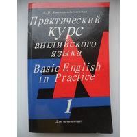 Л.П. Христорождественская Практический курс английского языка для начинающих