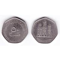 Объединенные Арабские Эмираты 50 филс 1995