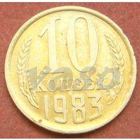 6357:  10 копеек 1983 СССР