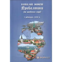 Каталог Монеты Прибалтики