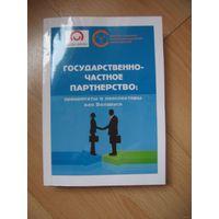 Государственно-частное партнерство: приоритеты и перспективы для Беларуси