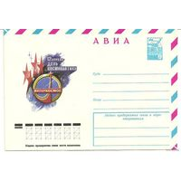 """Почтовый конверт """"12 апреля - день космонавтики"""". 1979г."""