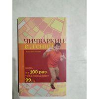 """Книга Максим Котин """"Чичваркин е...гений если из 100 раз тебя посылают 99"""""""