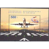 Авиация Армения аэропорт самолёт