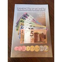 Монеты и банкноты образца 2009 года Нацбанка РБ буклет
