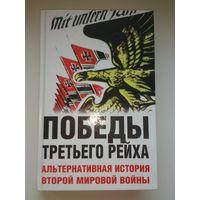 Победы Третьего Рейха. Альтернативная история второй мировой войны.
