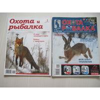 """Журналы """"Охота и рыбалка"""""""