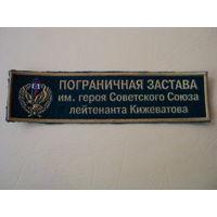 Шеврон пограничных войск застава Кижеватова