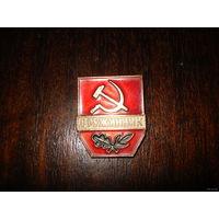 Значок Дружинник СССР