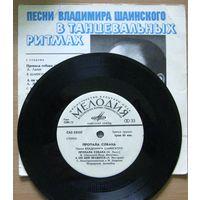 Песни В.Шаинского, миньон