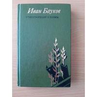 Иван Бауков. Стихотворения и поэмы