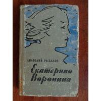 """Книга """"Екатерина Воронина"""" (бонус при покупке моего лота от 5 рублей)"""