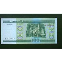 100 рублей  серия аЕ aUNC.