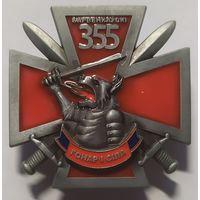 Знак полковой 355 гвардейской Барвенковский, орден Кутузова 2 степени, отдельный танковый батальон