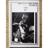 Философский поиск 1995 1 номер
