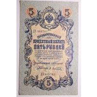 5 рублей 1909 год, Коншин - Афанасьев