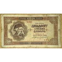 20 динаров 1941г