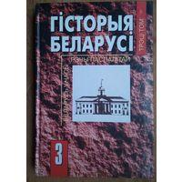 Гiсторыя Беларусi. Беларусь у часы Рэчы Паспалiтай. Том 3.