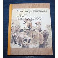 Роман-газета. Солженицын. Август четырнадцатого. все части под одной обложкой