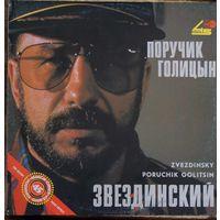 LP 45RPM Михаил Звездинский - Поручик Голицын (1991)