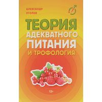 Александр Уголев. Теория адекватного питания и трофология
